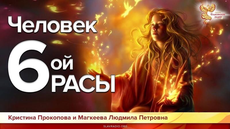 Человек 6-ой расы. Кристина Прокопова и Людмила Магкеева