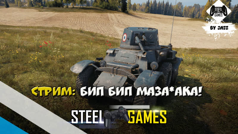 СТРИМ БИП БИП МАЗАФАКА WORLD OF TANKS!
