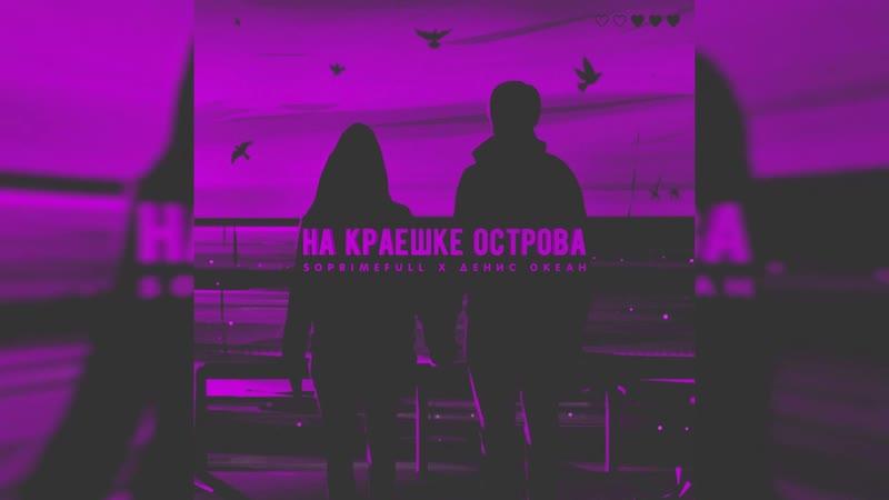 Денис Океан, Soprimefull - На краешке острова(2019)