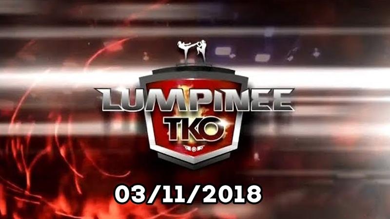 ย้อนหลัง ศึกมวยไทยลุมพินี T K O 10 11 2018 ช่อง 9 MCOT HD