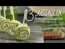 3 сочных блюда с сыром Рецепты Bon Appetit