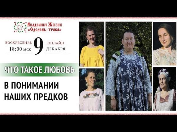 Арина Никитина: Что такое Любовь в понимании наших предков