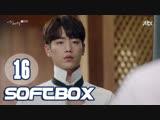 [Озвучка SOFTBOX] Третье очарование 16 серия