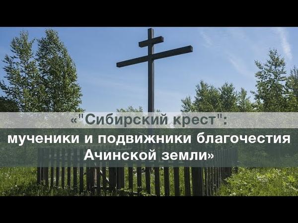 «Сибирский крест: мученики и подвижники благочестия Ачинской земли»