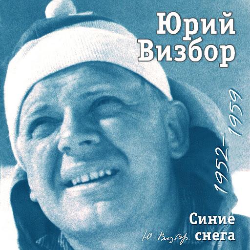 Юрий Визбор альбом Синие снега