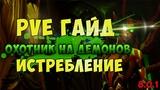 ПвЕ Гайд Охотник на Демонов ДХ Истребление Хавок БФА Битва за азерот 8.0.1 лучший класс для новичка
