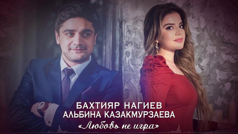 Бахтияр Нагиев и Альбина Казакмурзаева - Любовь не игра