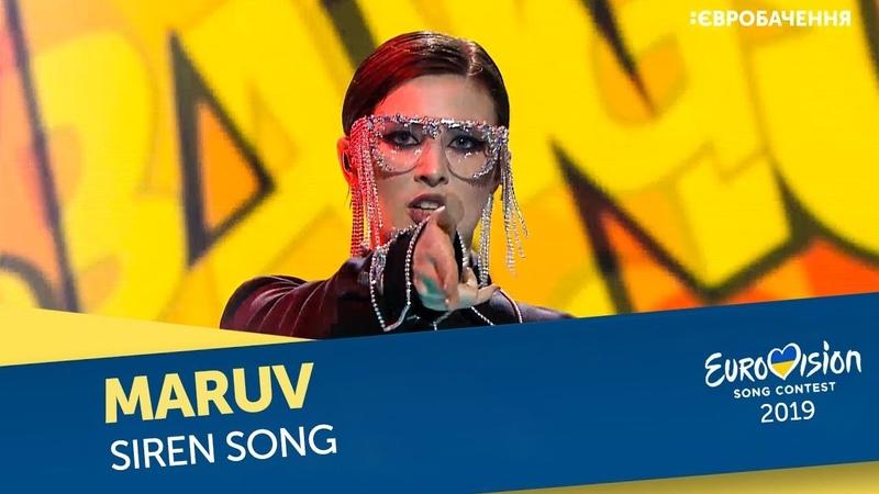 MARUV Siren song Перший півфінал Національний відбір на Євробачення 2019