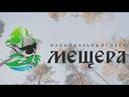 Национальный парк Мещёра l Презентационный ролик