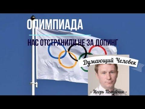 Олимпиада: нас отстранили не за допинг | Игорь Полуйчик