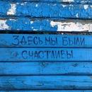 Александр Югов фото #6