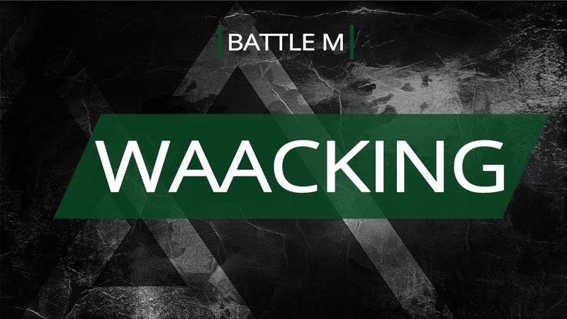 Battle M | WAACKING | Энхболд Инга (win) vs Валерия Beat Fly