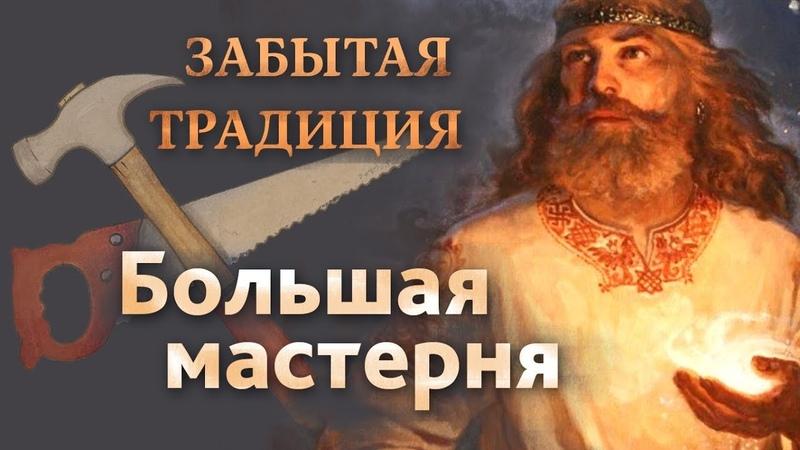 Зачем Россиянину большая мастерня... забытая традиция иметь много надворных построек