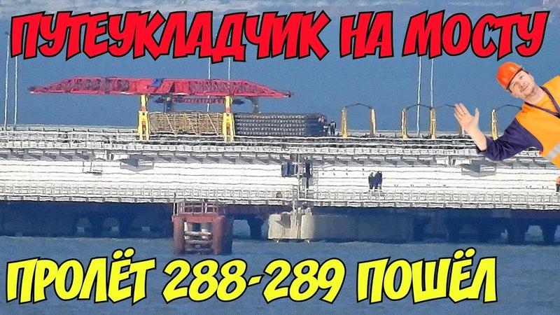 Крымский мост(17.01.2019) На МОСТУ ИДЁ УКЛАДКА РЕЛЬС! ПРОЦЕСС! МК ставят на СТАПЕЛЬ! Коммент