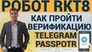 RKT8 как пройти верификацию в TELEGRAM PASSPORT