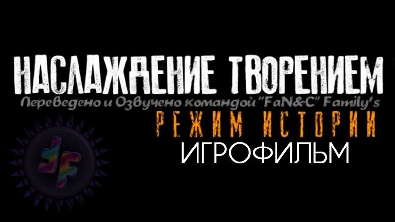 [ИГРОФИЛЬМ 720p 60fps] The Joy of Creation: Story Mode   Русская озвучка от FaNC Family's