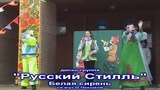 Группа Русскии