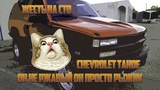 Жесть на СТО  Chevrolet Tahoe (GMC Yukon) Он вам Не ржавый - он Рыжик