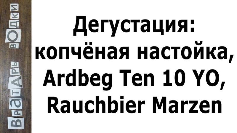 Копчёная настойка Ardbeg Ten 10 YO копченое пиво Rauchbier Marzen в гостях у Сормовского