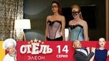 Отель Элеон  Сезон 1  Серия 14