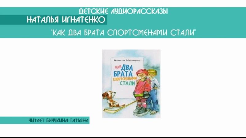 Наталья Игнатенко Как два брата спортсменами стали - детский аудиорассказ: слушать онлайн