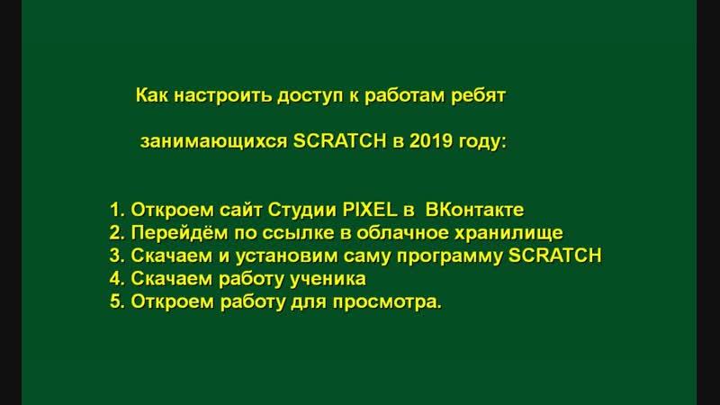 Просмотр альбома Работы ребят SCRATCH 2019 в ВК