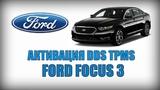 #21mir Системы мониторинга давления в шинах. Активация DDS TPMS на Ford Focus 3