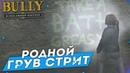 РОДНОЙ ГРУВ СТРИТ! ПРОХОЖДЕНИЕ BULLY SCHOLARSHIP EDITION 18