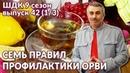 Семь правил профилактики ОРВИ - Доктор Комаровский