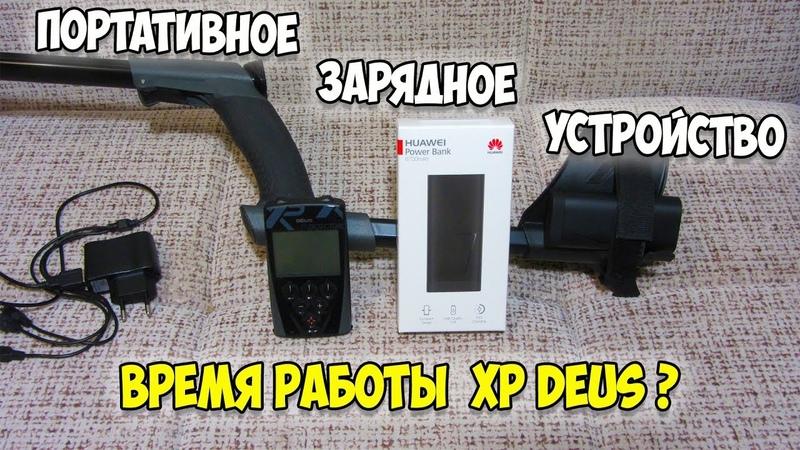 HUAWEI CP07 Портативный аккумулятор для XP Deus | Время работы металлоискателя