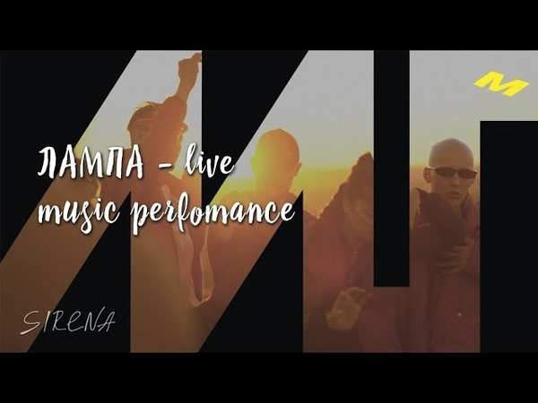 ЛАМПА - live music perfomance