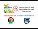 ДЮСШ Евпатория - Инкомспорт (Куйбышево) 2009-11, 12.10.18