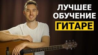 ЛУЧШЕЕ ОБУЧЕНИЕ ИГРЕ НА ГИТАРЕ 🎸 131 оттенок крутого гитариста