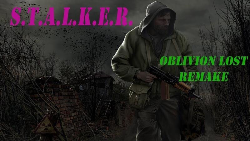 S.T.A.L.K.E.R. Oblivion Lost Remake (мод) Прохождение. Ч20. Зомби сектанты.