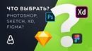 Что выбрать между Photoshop, Sketch, X D или Figma?