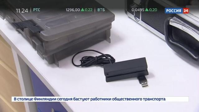Новости на Россия 24 • Центробанк предупреждает: ЧМ-2018 может прилечь не только болельщиков, но и мошенников