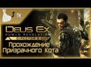 Deus Ex: Human Revolution - Director's Cut ► Прохождение Призрачного Кота 12
