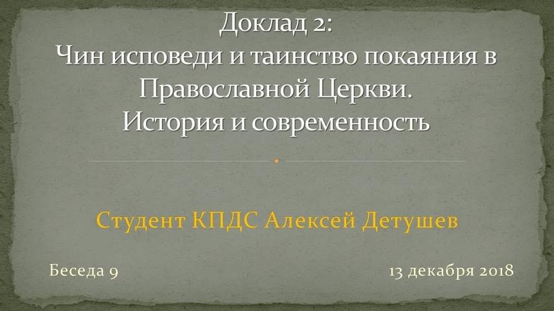 Беседа 9.2 - Чин исповеди и таинство Покаяния в Православной Церкви. Школа Православия 2018-2019