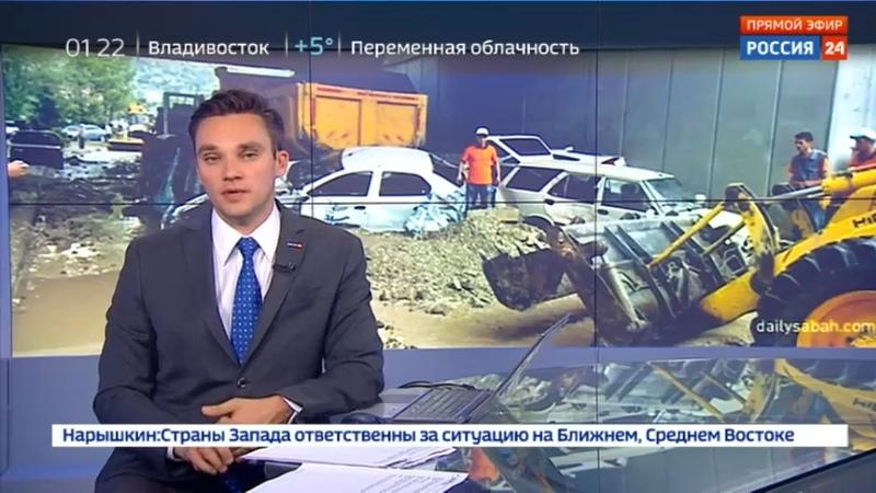 Новости на Россия 24 • Ливни в Анкаре вода сносит машины и затапливает дома
