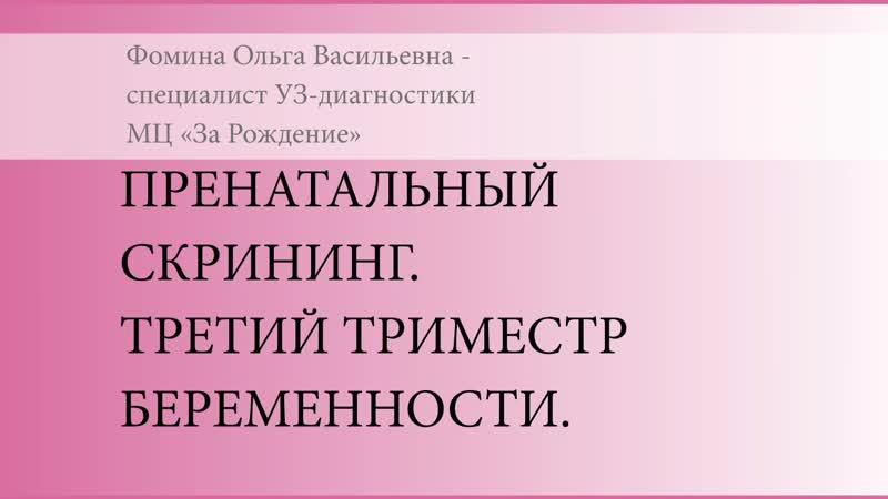 Фомина Ольга Васильевна. Скрининг третьего триместра.