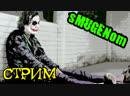 Джокер- Стрим sMUGENom