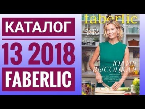 ФАБЕРЛИК ЖИВОЙ КАТАЛОГ 13 2018 РОССИЯ|СМОТРЕТЬ ОНЛАЙН СУПЕР НОВИНКИ|ОСЕННИЙ CATALOG 13 FABERLIC