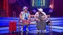 Бабця повернулася з Туреччини Вар'яти Варьяты Сезон 3 Випуск 2 06 11 2018