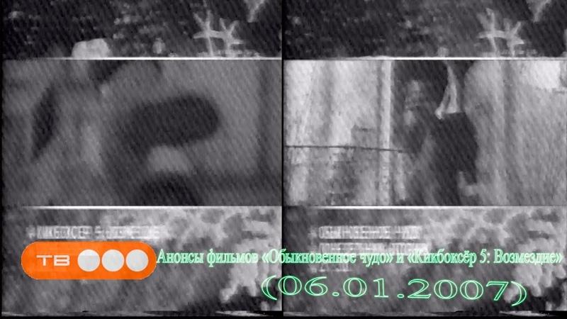 Анонсы фильмов Обыкновенное чудо, Кикбоксёр-5: Возмездие (ТВ-3, 6.01.2007)