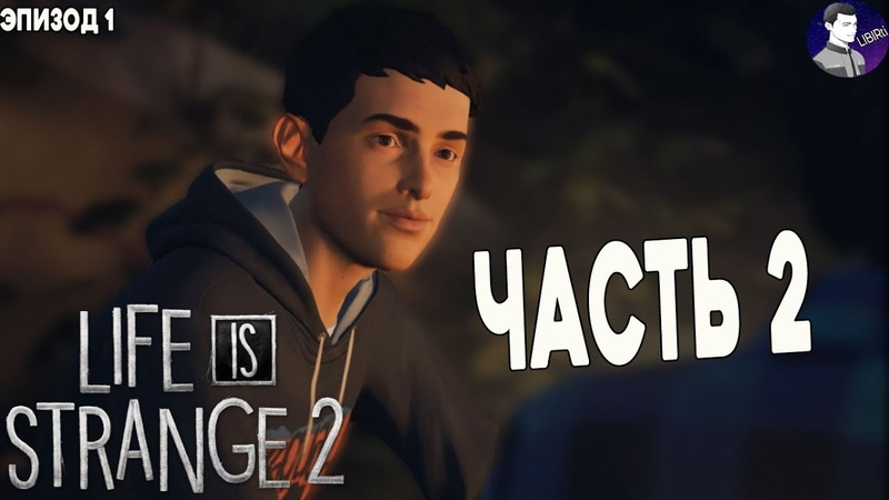 Life Is Strange 2 ➤ прохождение Эп.1 2 Выживаем в лису