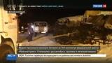 Новости на Россия 24 В крупном ДТП на Алтае погибли трое, 15 госпитализированы