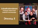 Juleølkalenderen Рождественский пивной календарь эпизод 5 рус суб