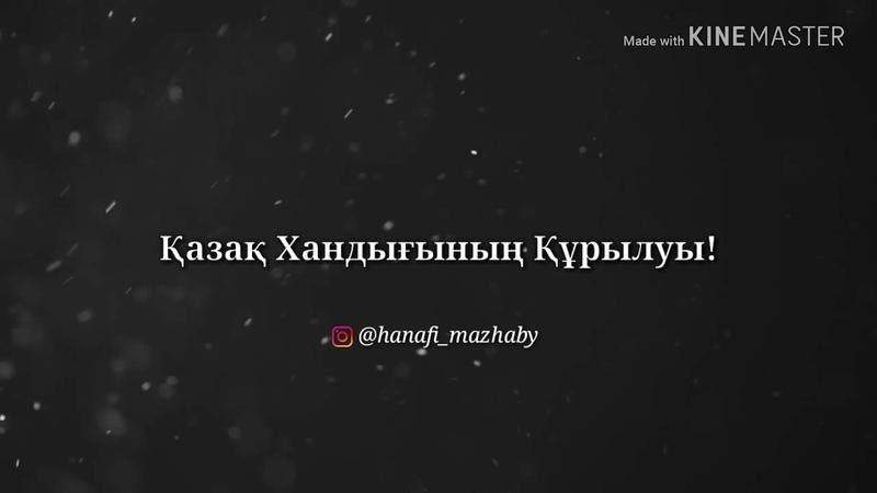 Қазақ Хандығының Құрылуы Ұстаз Ерлан Ақатаев!