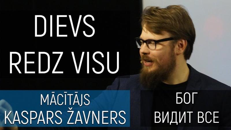 Mācītājs Kaspars Žavners: Dievs redz visu/ Бог видит все 10/02/2019 (LV/RU)