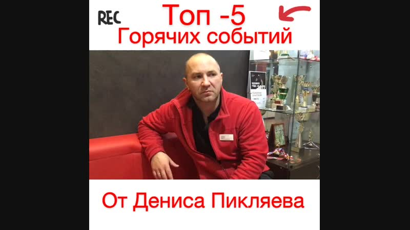 Топ-5 событий